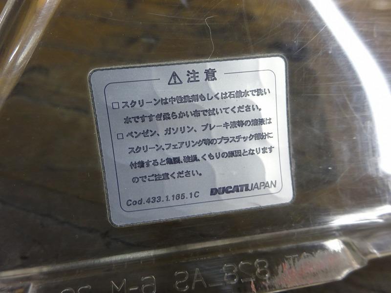 【000A】1199パニガーレS '12◇ 純正スクリーン クリア 【ドゥカティ スーパーバイク ABS付_画像7