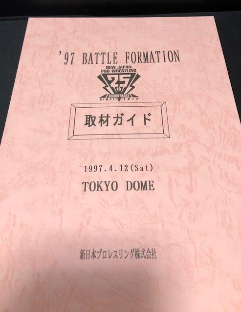 新日本プロレス 1997年4月12日 東京ドーム パンフレット 橋本真也、小川直也、猪木、タイガーマスク、グレートムタ、※取材ガイド付き_画像8