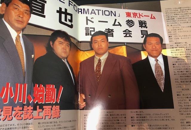 新日本プロレス 1997年4月12日 東京ドーム パンフレット 橋本真也、小川直也、猪木、タイガーマスク、グレートムタ、※取材ガイド付き_画像5