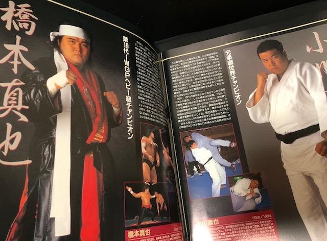 新日本プロレス 1997年4月12日 東京ドーム パンフレット 橋本真也、小川直也、猪木、タイガーマスク、グレートムタ、※取材ガイド付き_画像4
