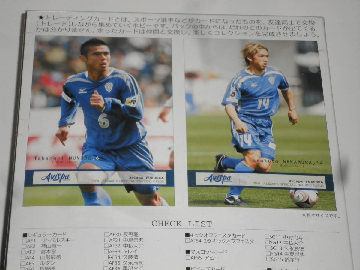 ▲2008 Jリーグ オフィシャルトレーディングカード[アビスパ福岡]▲Avispa FUKUOKA  エポック社_画像3