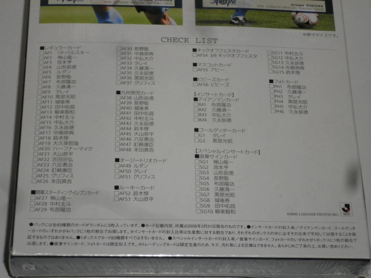 ▲2008 Jリーグ オフィシャルトレーディングカード[アビスパ福岡]▲Avispa FUKUOKA  エポック社_画像4