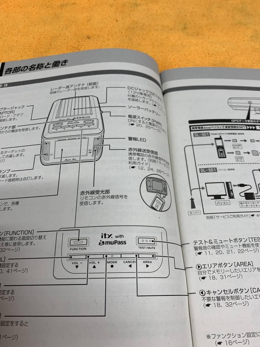【取説 YUPITERU S33Rmi ユピテル Super Cat スーパーキャット GPSアンテナ一体型レーダー探知機 取扱説明書】_画像3