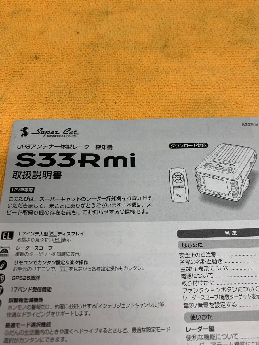【取説 YUPITERU S33Rmi ユピテル Super Cat スーパーキャット GPSアンテナ一体型レーダー探知機 取扱説明書】_画像2