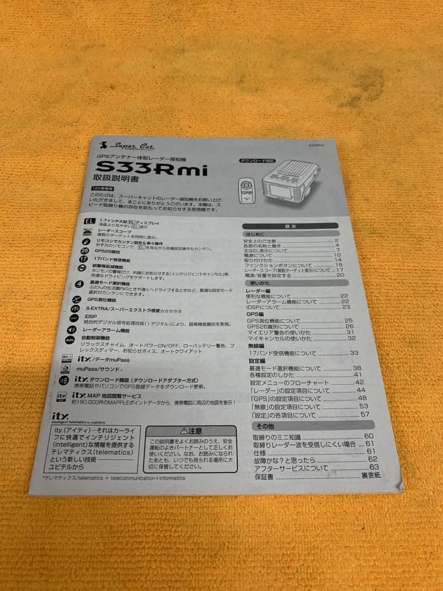 【取説 YUPITERU S33Rmi ユピテル Super Cat スーパーキャット GPSアンテナ一体型レーダー探知機 取扱説明書】_画像1