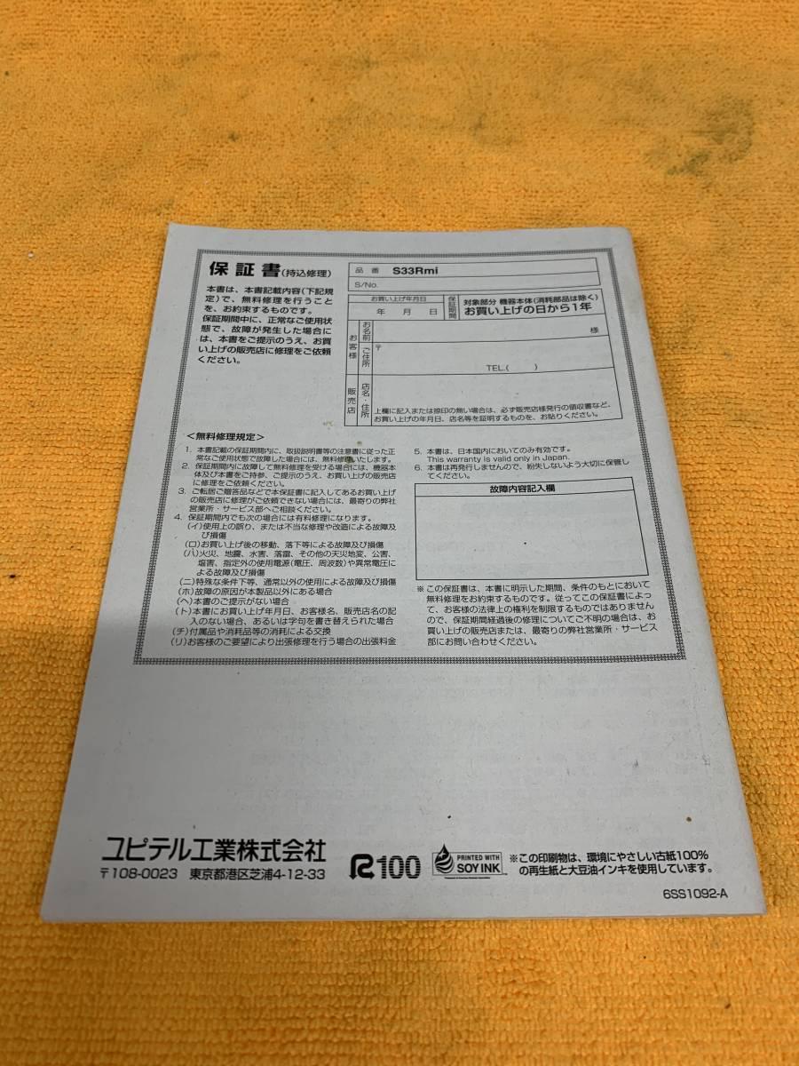 【取説 YUPITERU S33Rmi ユピテル Super Cat スーパーキャット GPSアンテナ一体型レーダー探知機 取扱説明書】_画像4