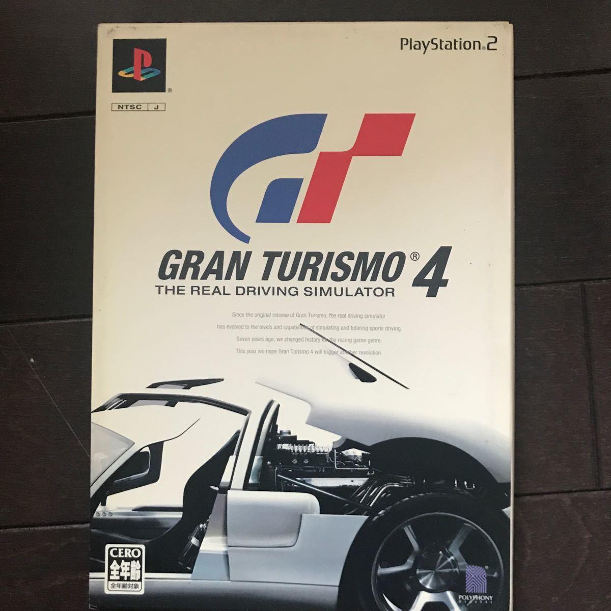 【PS2】 グランツーリスモ4