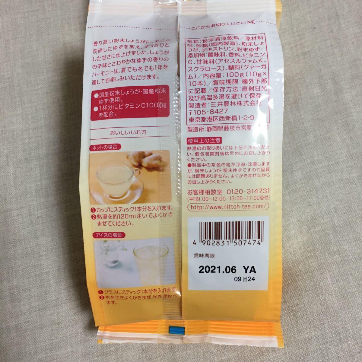 日東紅茶 しょうが&ゆず 3袋セット