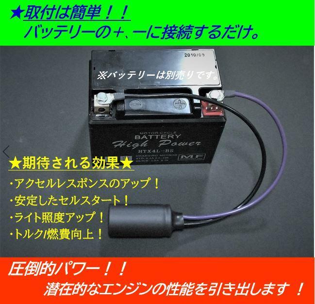 ■ バッテリー電力強化装置キット ■ CL125CB125CB250CB92CB93CB750CS90CL90CS125CL65CS65CD125CD250CL250CL350CB350カブC50C70C90C65CL450_画像2
