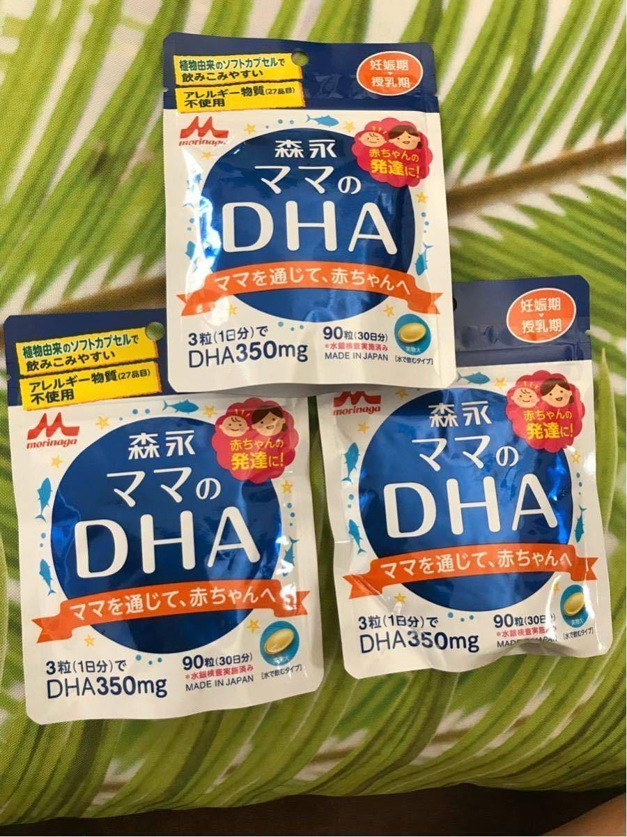 送料無料 森永 ママのDHA ~ママを通じて、赤ちゃんへ~ 90粒 30日分 妊娠期 授乳期 マタニティ 授乳 サプリメント_画像1
