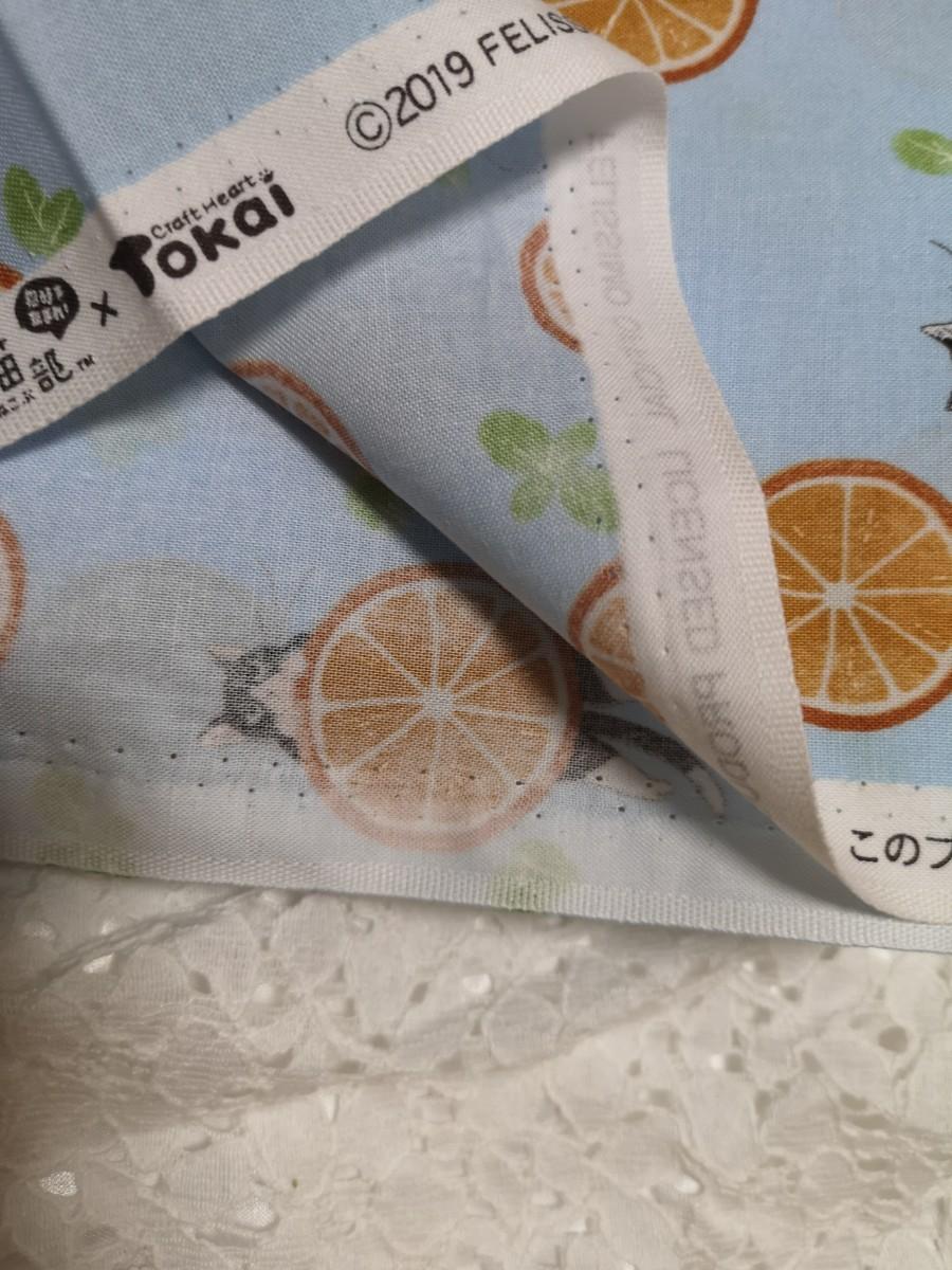 フェリシモ 猫部 生地 ねこ 猫 ハチワレ オレンジ サックス フルーツ柄