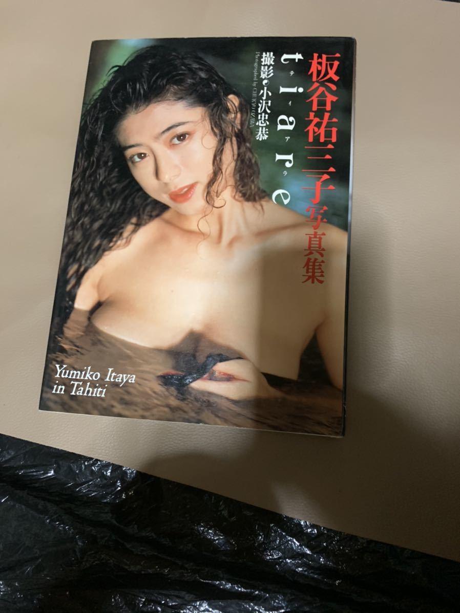 板谷祐三子 写真集 ティアラ