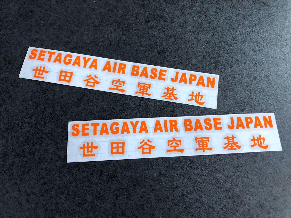 送料無料♪ 世田谷空軍 SETAGAYA AIR BASE ステッカー オレンジ 2枚組 アメ車 旧車 トラック 世田谷ベース ハーレー カブ ステンシル_画像1