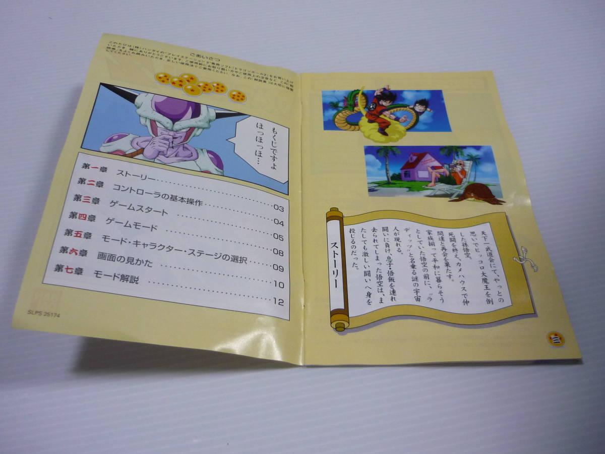 【送料無料】PS2 ソフト ドラゴンボールZ / DB ドラゴンボール プレステ PlayStation 2_画像5