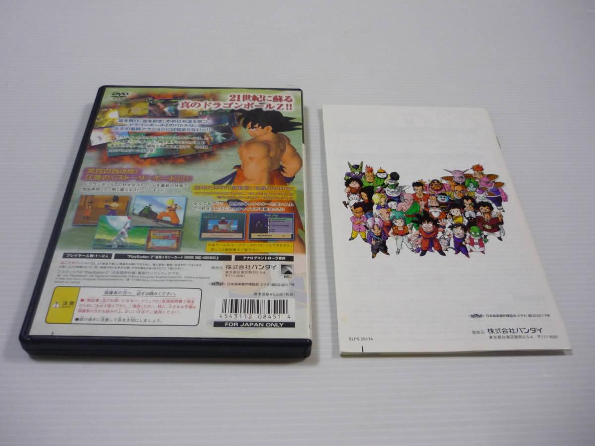 【送料無料】PS2 ソフト ドラゴンボールZ / DB ドラゴンボール プレステ PlayStation 2_画像2