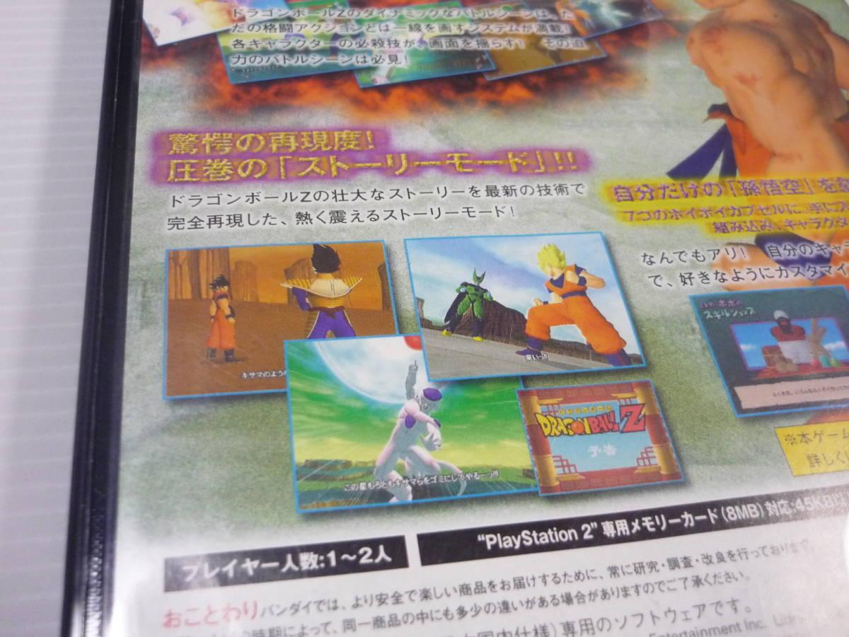 【送料無料】PS2 ソフト ドラゴンボールZ / DB ドラゴンボール プレステ PlayStation 2_画像3