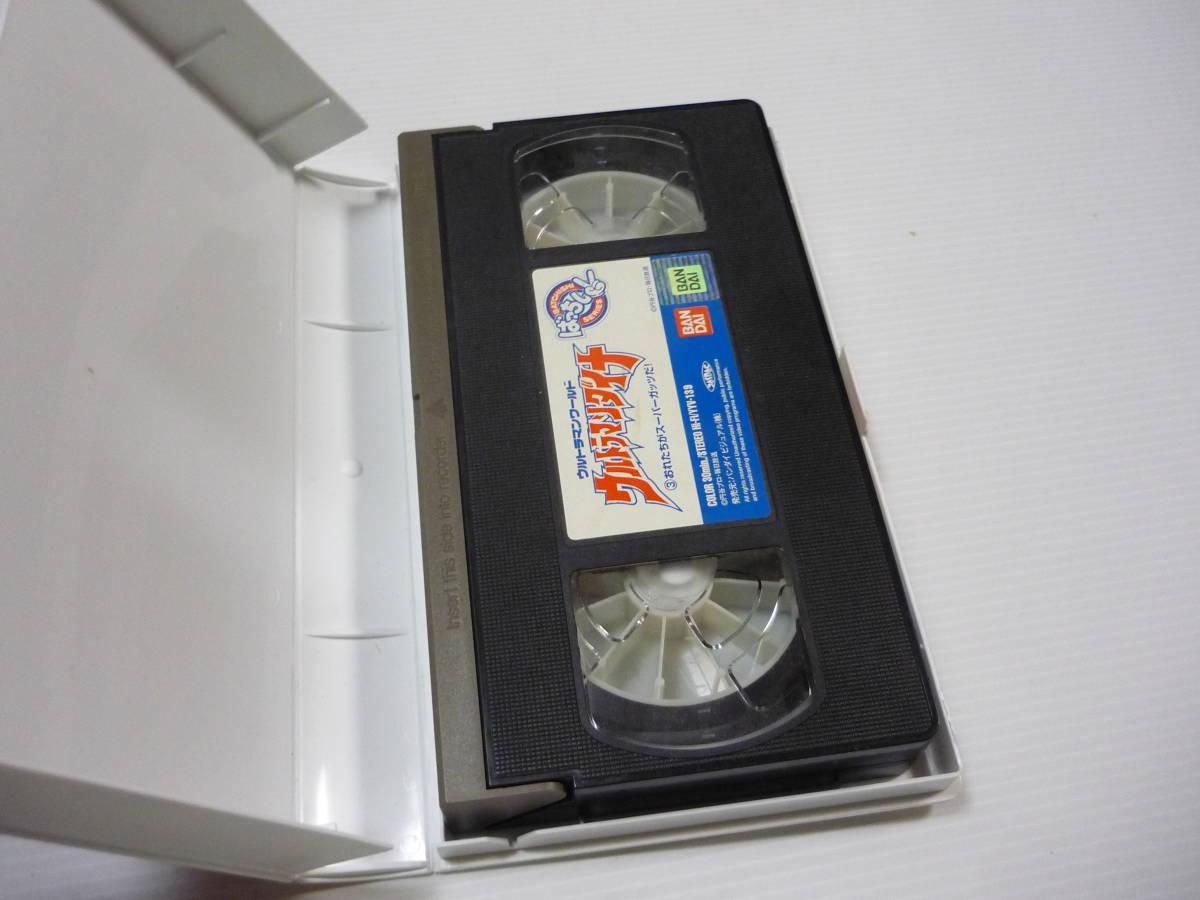 【条件付き 送料無料】VHS ビデオ ウルトラマンダイナ 3 おれたちがスーパーガッツだ!~ばっちしVシリーズ_画像5