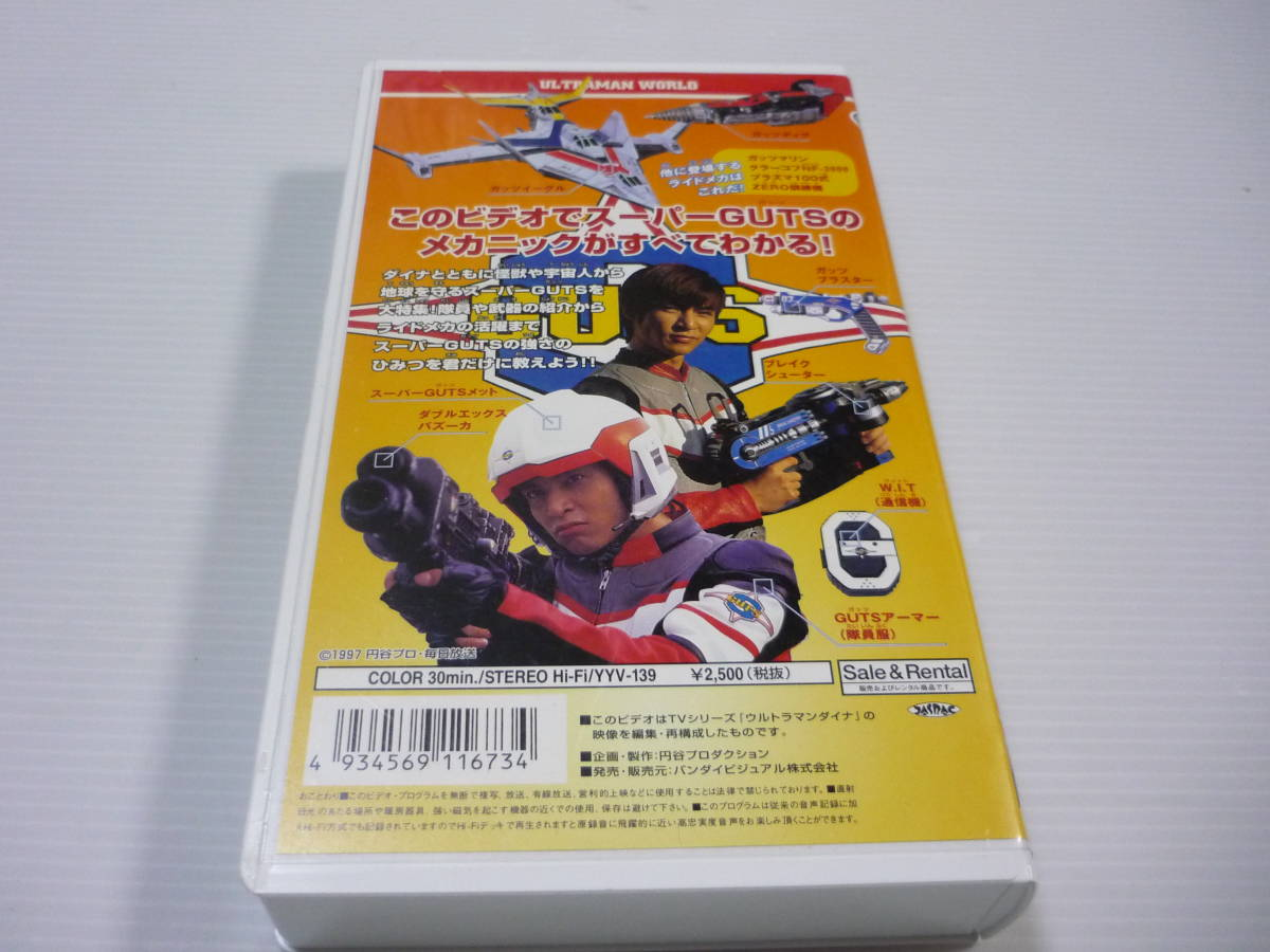 【条件付き 送料無料】VHS ビデオ ウルトラマンダイナ 3 おれたちがスーパーガッツだ!~ばっちしVシリーズ_画像3
