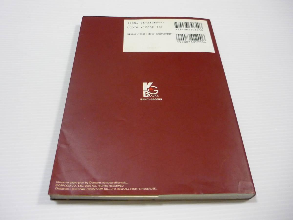 【送料無料】 攻略本 PS2 鬼武者2 完全攻略・秘伝ノ書 / 講談社ゲームBOOK (初版)