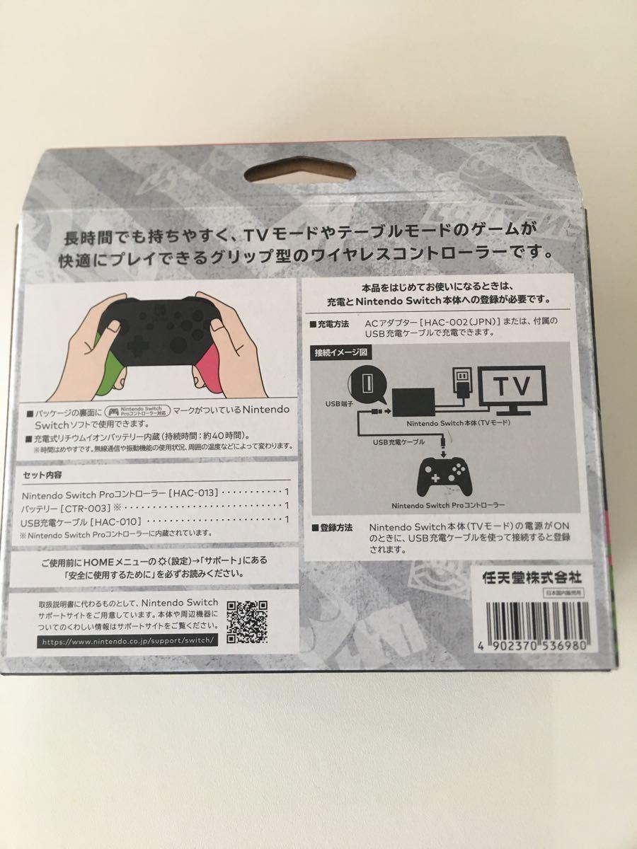 スプラトゥーン2 Nintendo Switch プロコン 純正