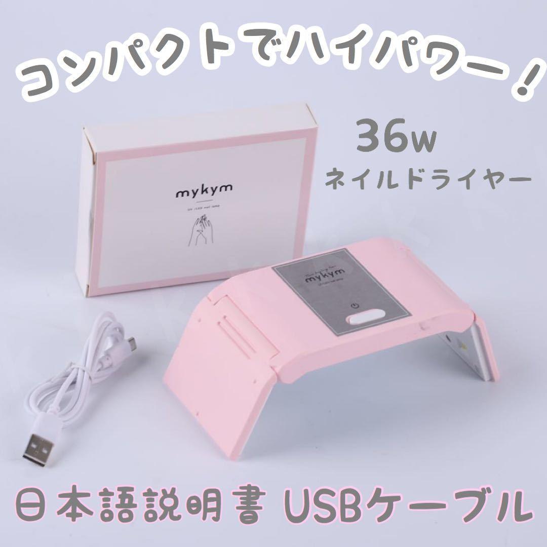 まとめ売り!送料無料!大人気 ネイルドライヤー pink 8個セット