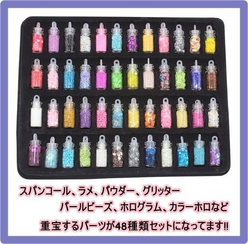 ☆便利・大人気☆ ラメボトル 48本 ハンドメイド レジン パーツ ネイル アート デコ お得なセット