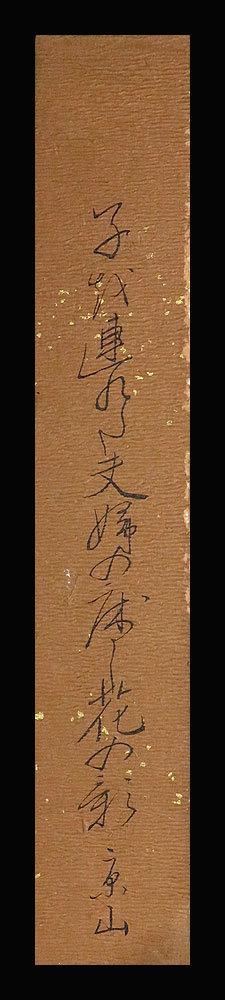 <C192285> 山東京山 肉筆発句短冊/江戸時代後期の戯作者 山東京伝の弟_画像1
