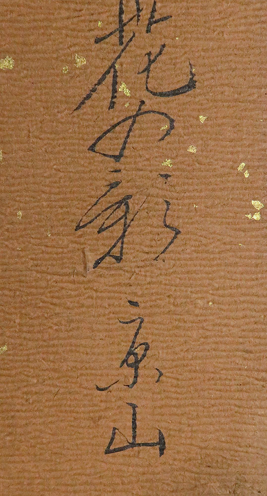 <C192285> 山東京山 肉筆発句短冊/江戸時代後期の戯作者 山東京伝の弟_画像3