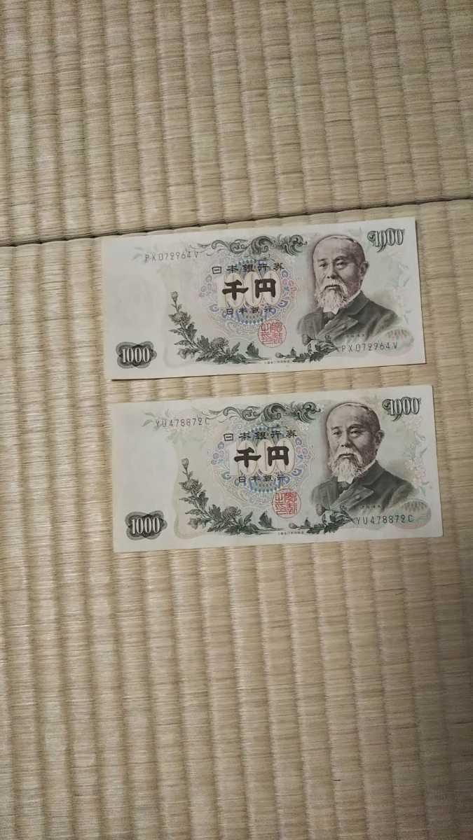 千円札 伊藤博文 日本銀行券 伊藤博文1000円札 _画像1