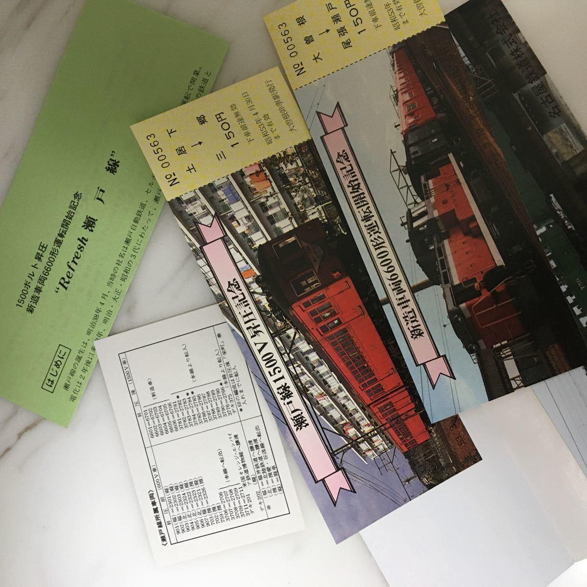 記念入場券 記念乗車券 鉄道管理局 瀬戸線1500V昇圧