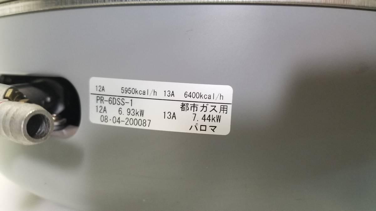 M707-1 パロマ ガス炊飯器  PR-6DSS-1 都市ガス 13A 2.0L~6.0L 1.1升~3.3升 厨房/飲食店/店舗/業務用_画像7