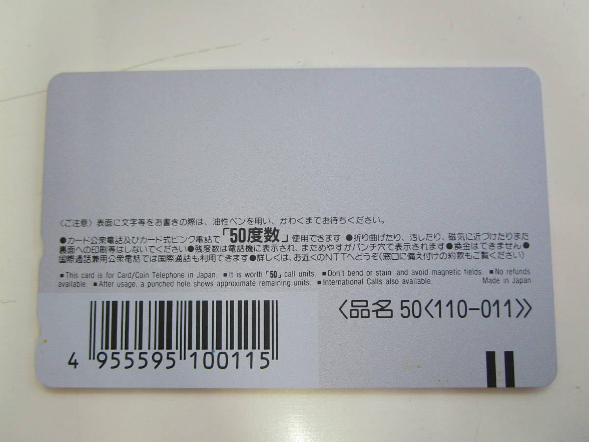 ★未使用 テレカ スヌーピー カルビー★_画像2