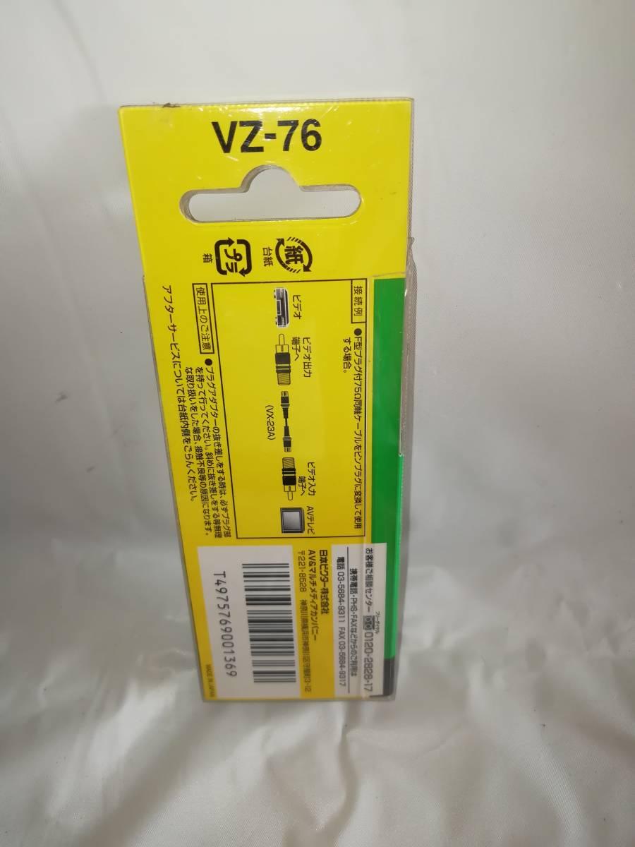 ★在庫処分★ Victor ピンプラグ-Fジャック変換(2個1組) VZ-76 未使用品_画像2