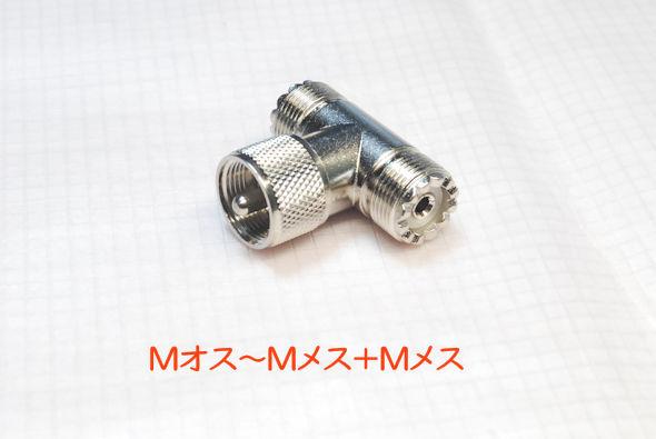 Mオス~Mメス+Mメス 同軸変換コネクタ,T字形の中継コネクタ, M-TA-JPJ_画像2