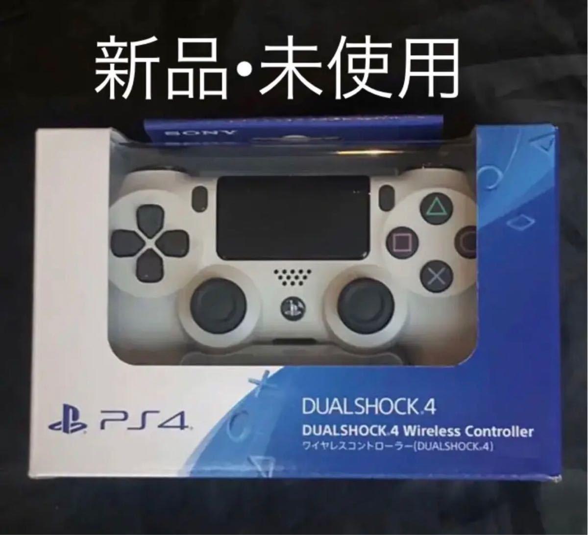 PS4 ワイヤレスコントローラー DUALSHOCK4 グレイシャホワイト