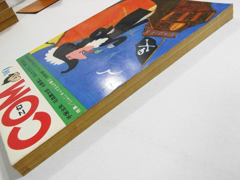 V/虫プロ COM コム 1968年9号 /手塚治虫火の鳥/石森章太郎ジュン/矢代まさこ/山上たつひこ/永井豪/もとやま礼子/等他 /古本古書_画像7