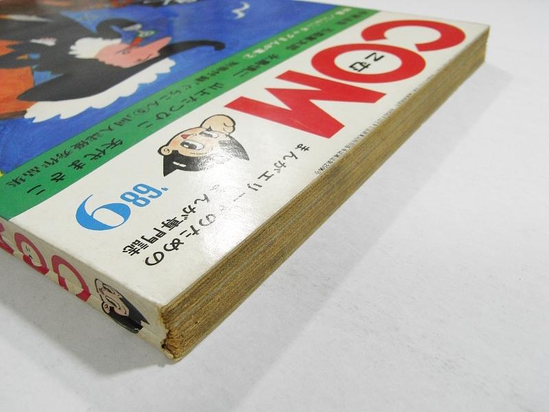 V/虫プロ COM コム 1968年9号 /手塚治虫火の鳥/石森章太郎ジュン/矢代まさこ/山上たつひこ/永井豪/もとやま礼子/等他 /古本古書_画像5