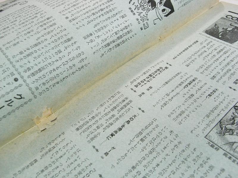 V/虫プロ COM コム 1968年9号 /手塚治虫火の鳥/石森章太郎ジュン/矢代まさこ/山上たつひこ/永井豪/もとやま礼子/等他 /古本古書_画像8