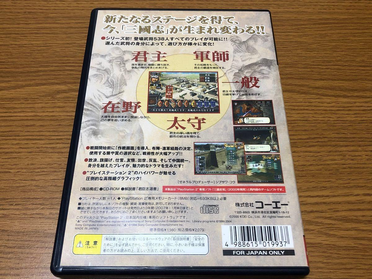 三國志7  プレイステーション2ソフト
