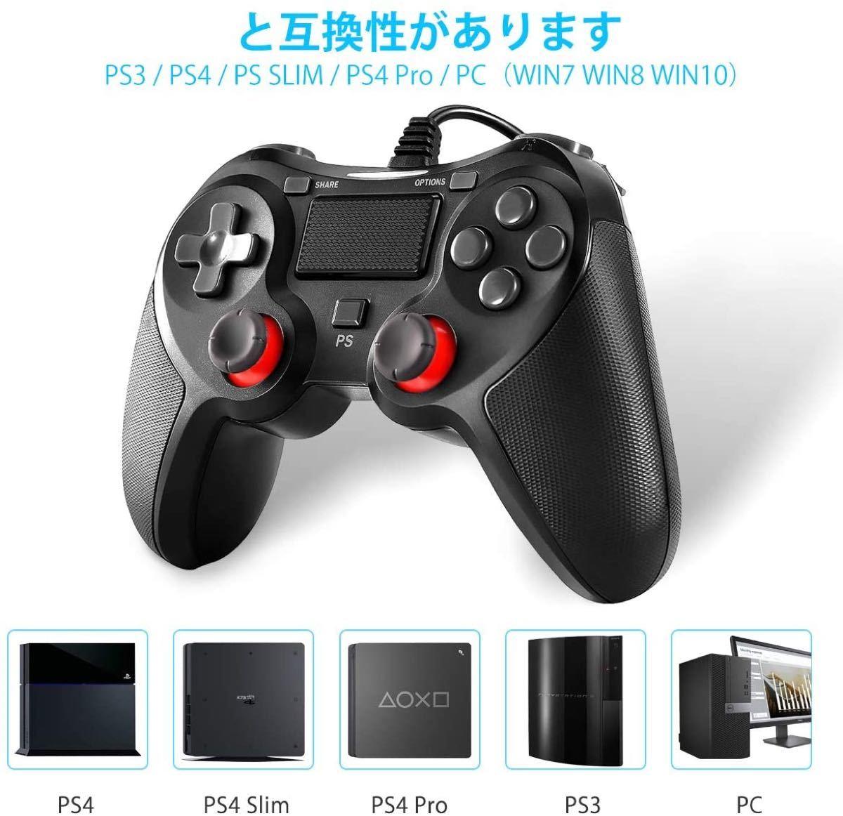 PS4コントローラー有線 ps3/pc コントローラー 二重振動 人間工学