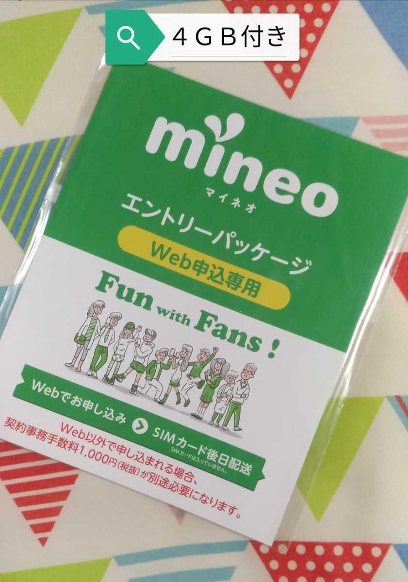 1円出品!! mineo マイネオエントリーコードパッケージ 契約事務手数料 MNPも可 正規品_画像1