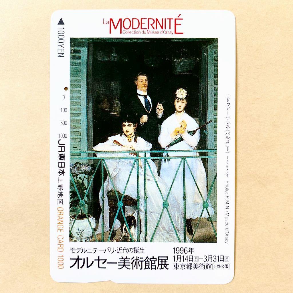 【使用済1穴】 オレンジカード JR東日本 エドゥアール・マネ バルコニー オルセー美術館展_画像1