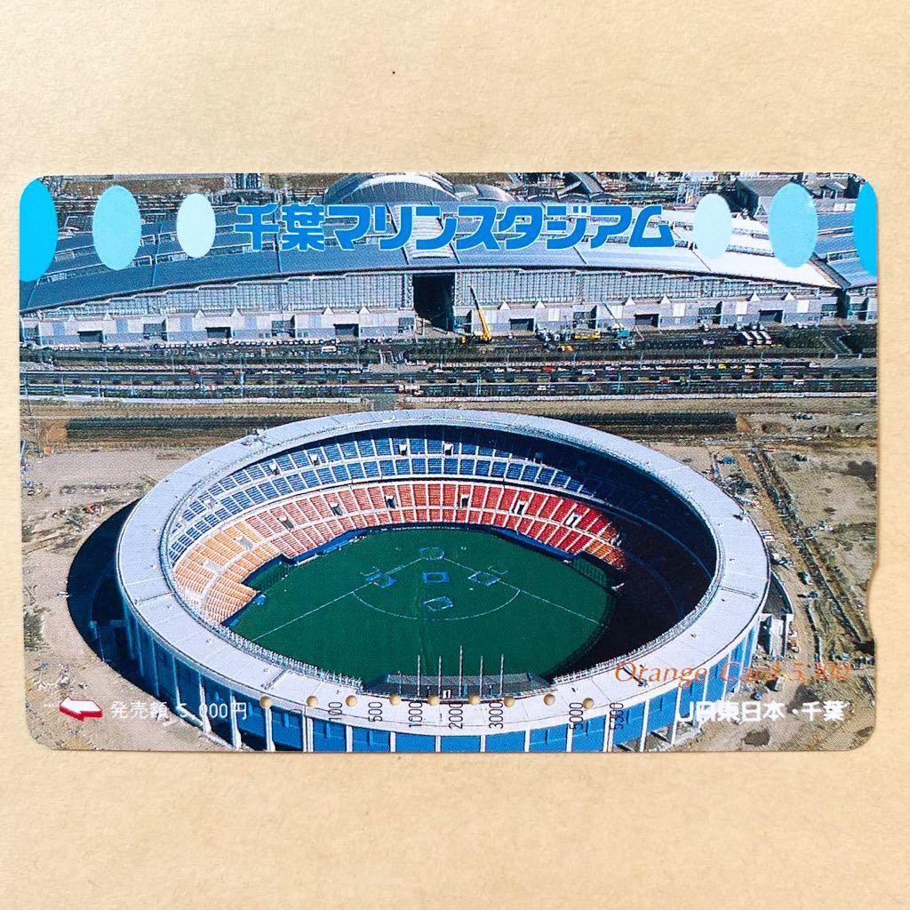 【使用済】 野球オレンジカード JR東日本 額面5300円 千葉マリンスタジアム_画像1