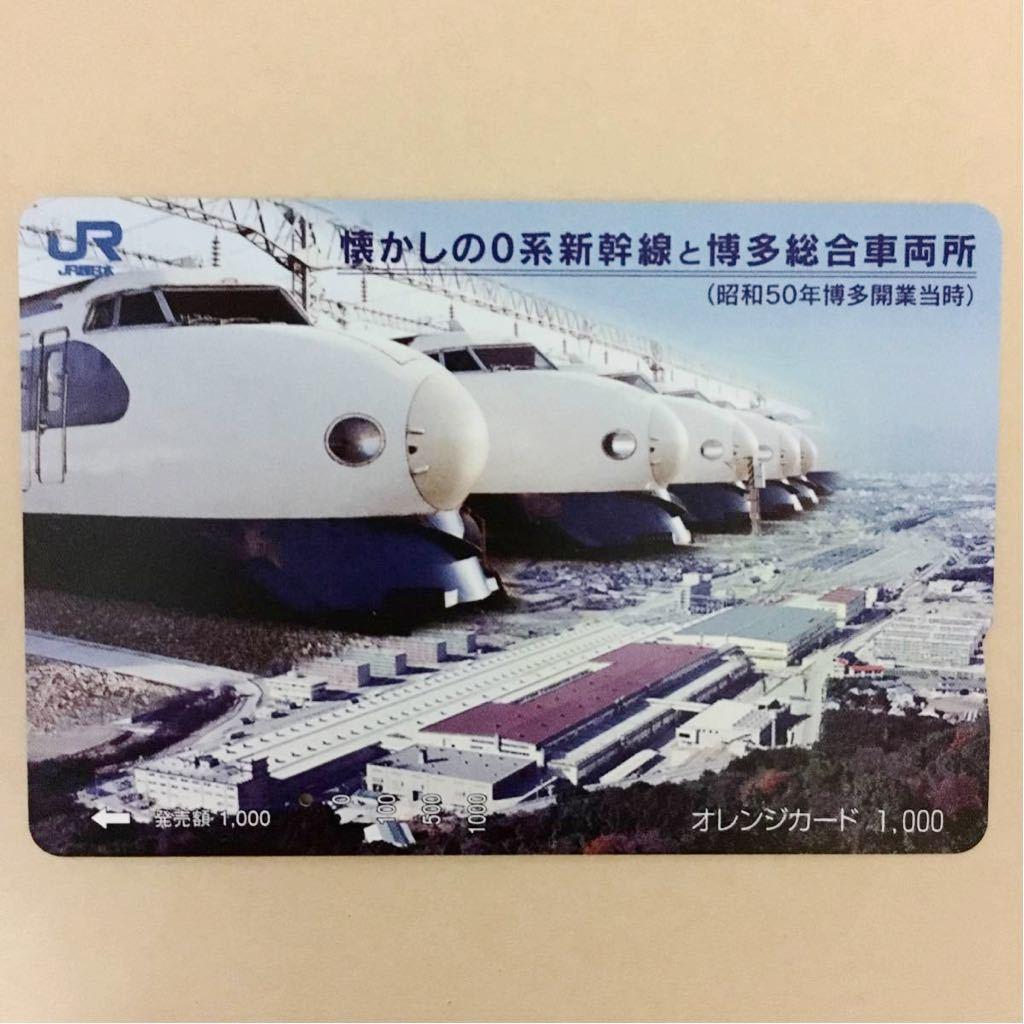 【使用済1穴】 オレンジカード JR西日本 懐かしの0系新幹線と博多総合車両所_画像1
