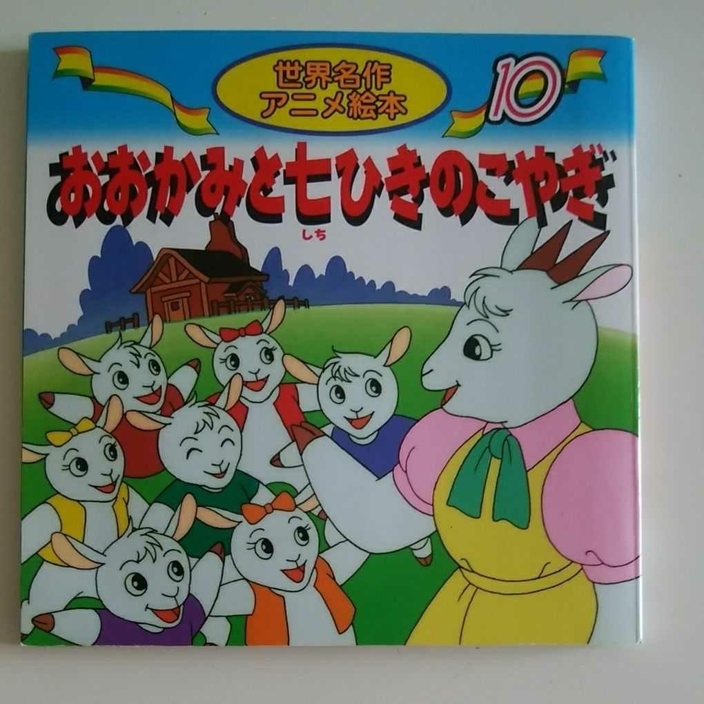 世界名作アニメ絵本 おおかみと七ひきのこやぎ はくちょうのみずうみ イソップ物語