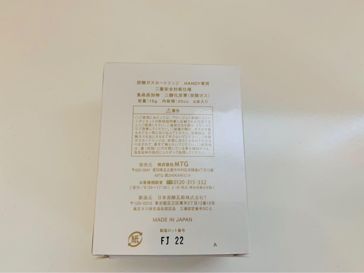★ PLOSION(プロージョン) 炭酸ミストハンディセット MTG