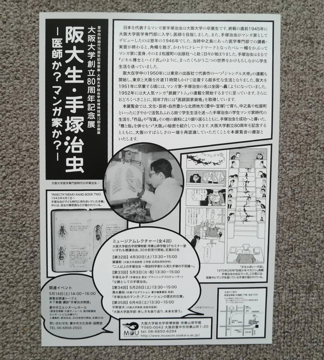 大阪大学生・手塚治虫 チラシ 鉄腕アトム_画像2