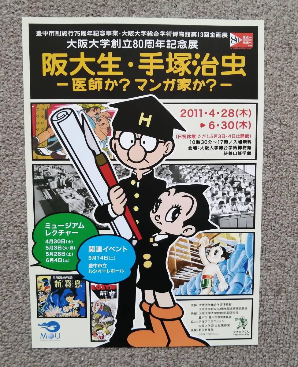 大阪大学生・手塚治虫 チラシ 鉄腕アトム_画像1