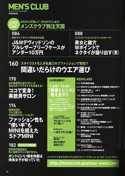 雑誌MEN'S CLUB 597(2010/10)★特集:レザーカタログ/トレンチ/オヤジの格上げ小物/勝ち残る機能ジャケット/鉄板トレンド/表紙:谷原章介★_画像3