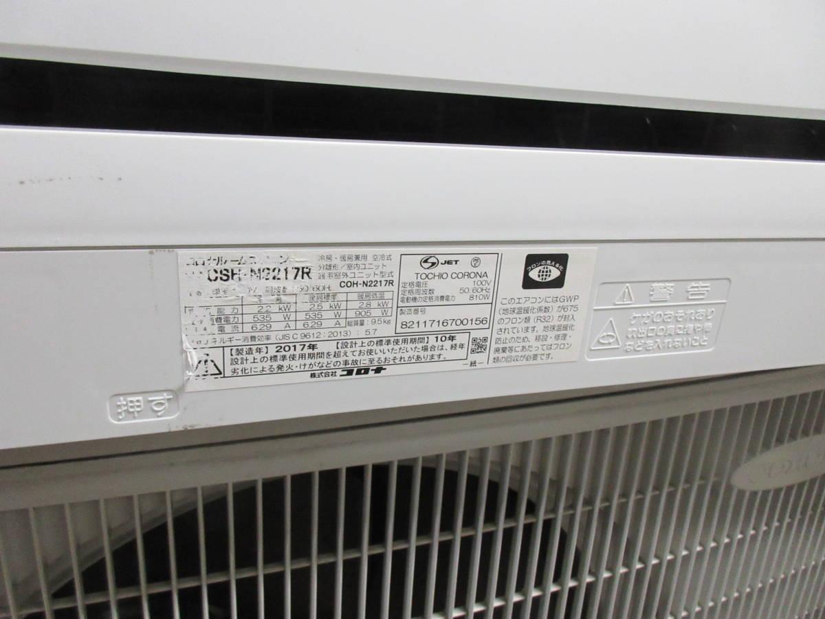 「05」中古ルームエアコン(17年・コロナ)「CSH-N2217R」※冷暖房兼用_画像2